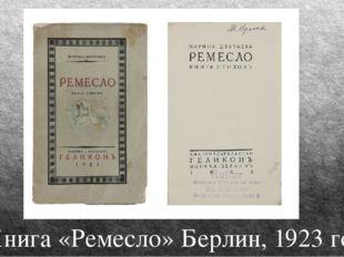 Книга «Ремесло» Берлин, 1923 год