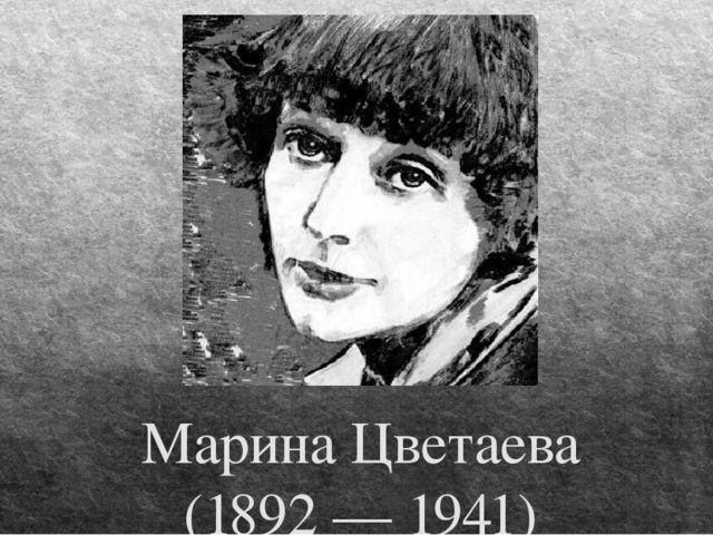 Марина Цветаева (1892 — 1941)