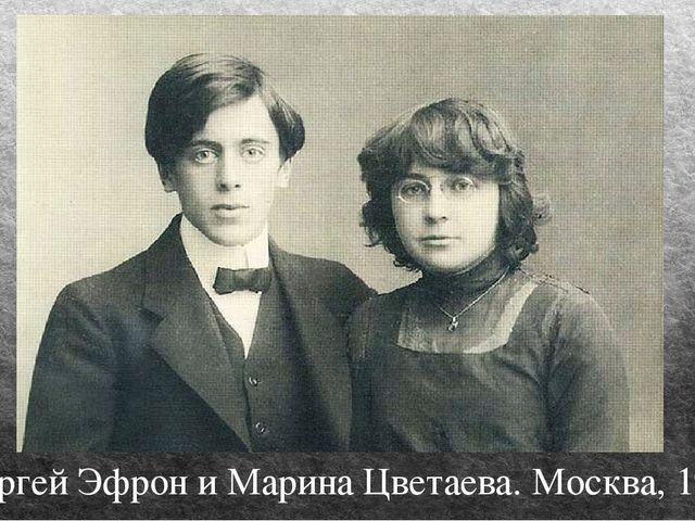Сергей Эфрон и Марина Цветаева. Москва, 1911