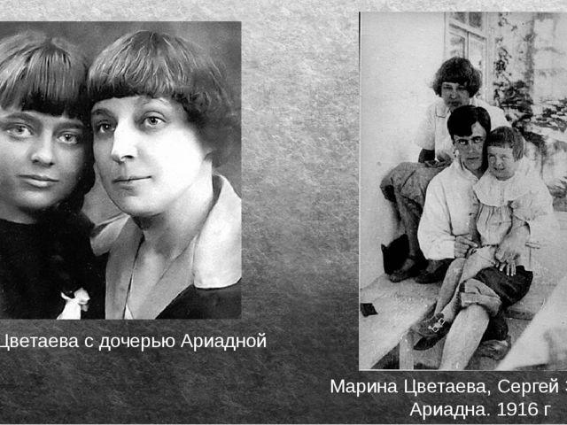 Марина Цветаева, Сергей Эфрон, Ариадна. 1916 г Марина Цветаева с дочерью Ариа...