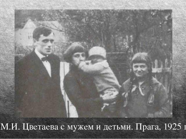 М.И. Цветаева с мужем и детьми. Прага, 1925 г.