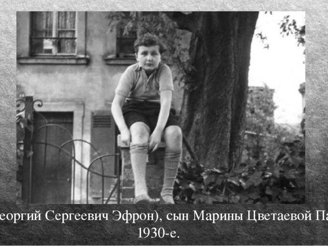 Мур (Георгий Сергеевич Эфрон), сын Марины Цветаевой Париж, 1930-е.
