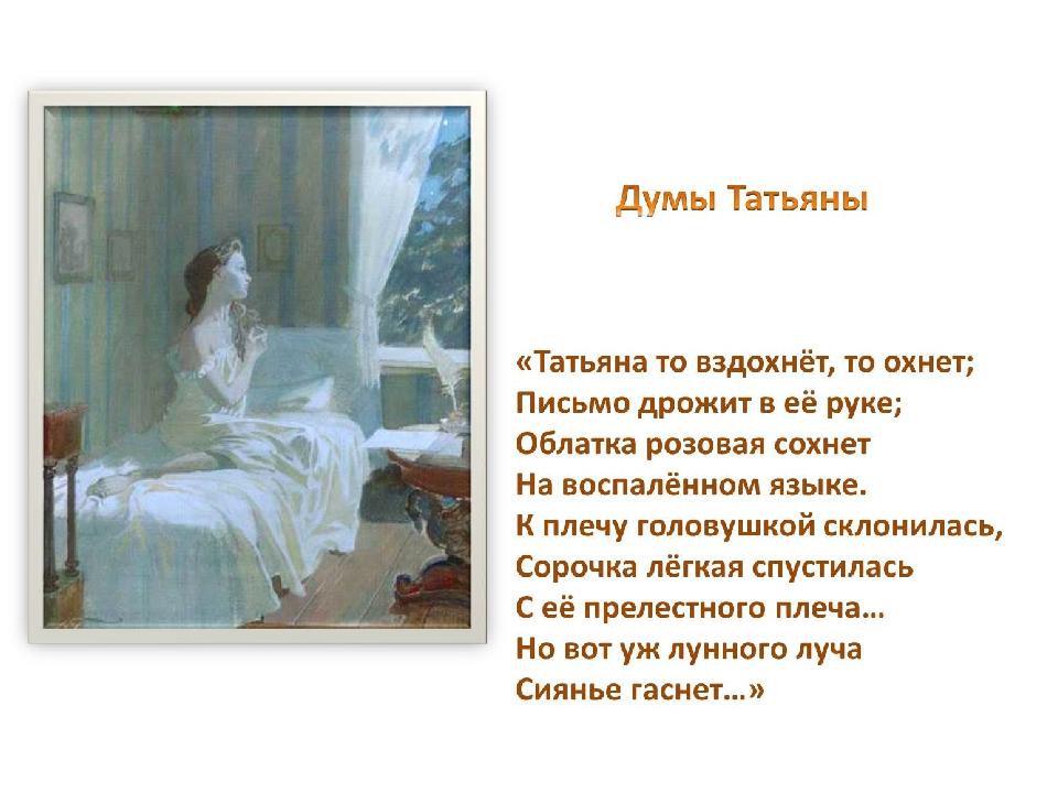 свойства стих пушкина письмо татьяне купить