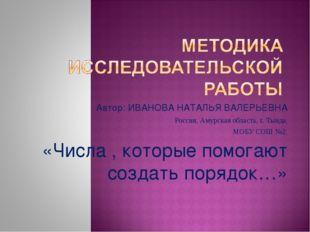 Автор: ИВАНОВА НАТАЛЬЯ ВАЛЕРЬЕВНА Россия, Амурская область, г. Тында, МОБУ СО