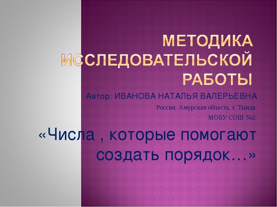 Автор: ИВАНОВА НАТАЛЬЯ ВАЛЕРЬЕВНА Россия, Амурская область, г. Тында, МОБУ СО...
