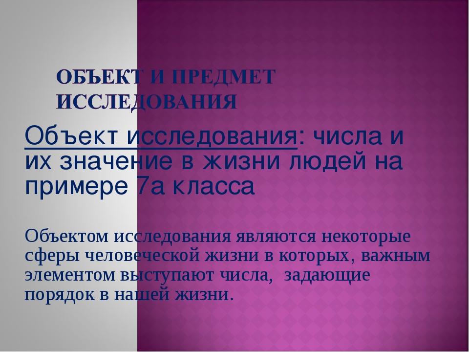 Объект исследования: числа и их значение в жизни людей на примере 7а класса О...