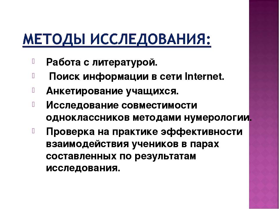 Работа с литературой. Поиск информации в сети Internet. Анкетирование учащихс...