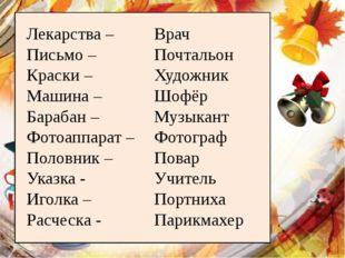 Лекарства – Письмо – Краски – Машина – Барабан – Фотоаппарат – Половник – Ук