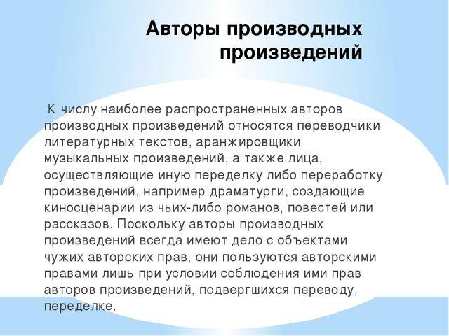Авторы производных произведений К числу наиболее распространенных авторов про...