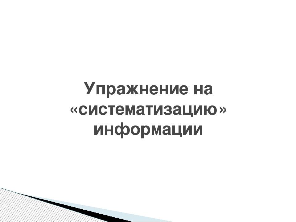 Упражнение на «систематизацию» информации