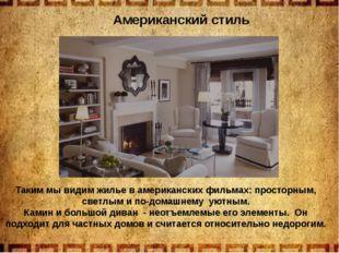 Американский стиль Таким мы видим жилье в американских фильмах: просторным, с