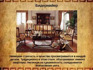 Бидермайер Немецкая строгость и качества просматривается в каждой детали. Тра