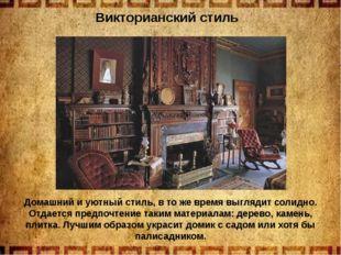 Викторианский стиль Домашний и уютный стиль, в то же время выглядит солидно.
