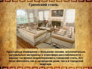 Греческий стиль Просторные помещения с большими окнами, исключительно натурал