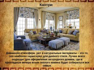 Кантри Домашняя атмосфера, уют и натуральные материалы – это то, что наиболее