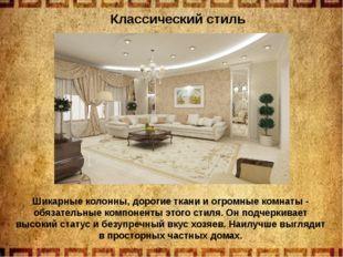 Классический стиль Шикарные колонны, дорогие ткани и огромные комнаты - обяза