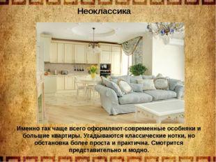 Неоклассика Именно так чаще всего оформляют современные особняки и большие кв
