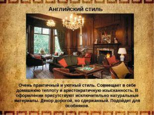 Английский стиль Очень практичный и уютный стиль. Совмещает в себе домашнюю т