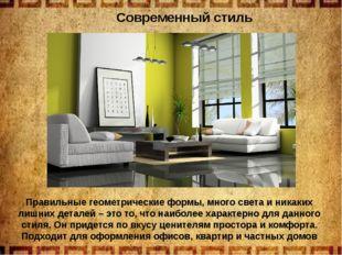 Современный стиль Правильные геометрические формы, много света и никаких лишн