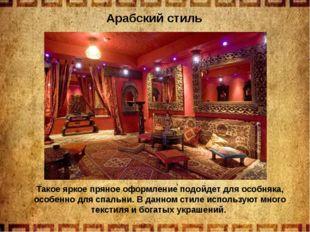 Арабский стиль Такое яркое пряное оформление подойдет для особняка, особенно