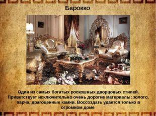 Барокко Один из самых богатых роскошных дворцовых стилей. Приветствует исключ