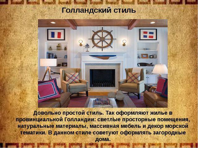 Голландский стиль Довольно простой стиль. Так оформляют жилье в провинциально...