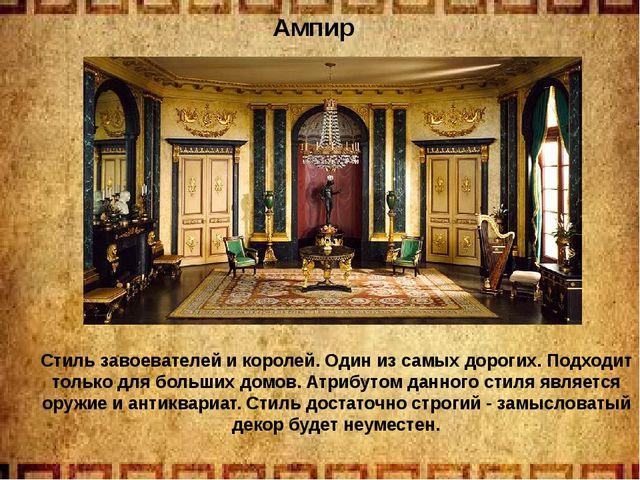 Ампир Стиль завоевателей и королей. Один из самых дорогих. Подходит только дл...