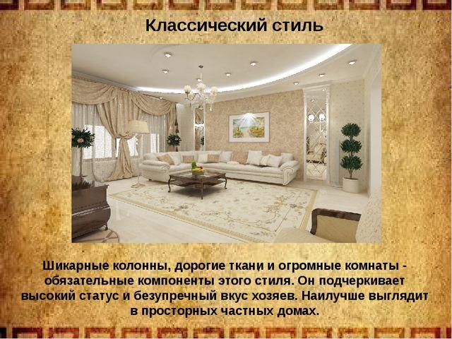 Классический стиль Шикарные колонны, дорогие ткани и огромные комнаты - обяза...