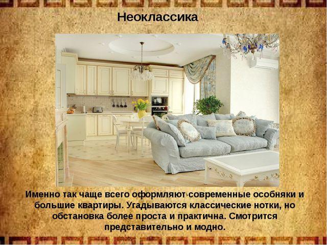 Неоклассика Именно так чаще всего оформляют современные особняки и большие кв...