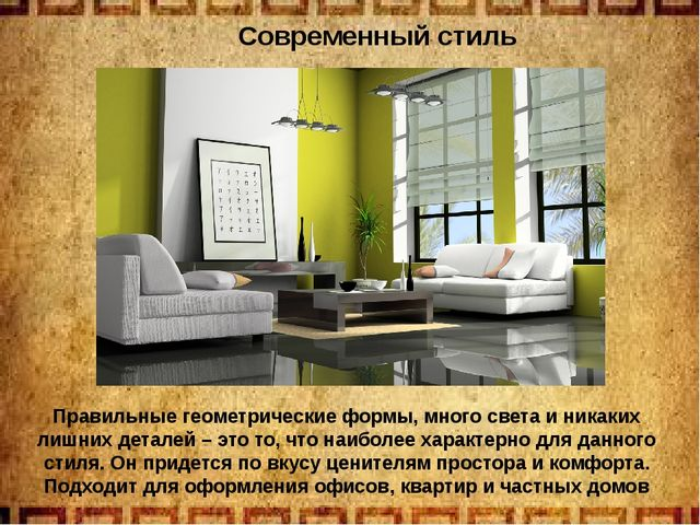 Современный стиль Правильные геометрические формы, много света и никаких лишн...