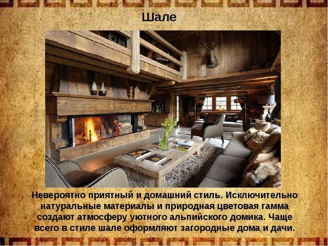 Шале Невероятно приятный и домашний стиль. Исключительно натуральные материал...
