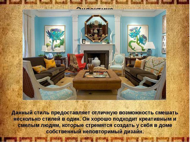 Эклектика Данный стиль предоставляет отличную возможность смешать несколько с...