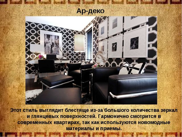 Ар-деко Этот стиль выглядит блестяще из-за большого количества зеркал и глянц...