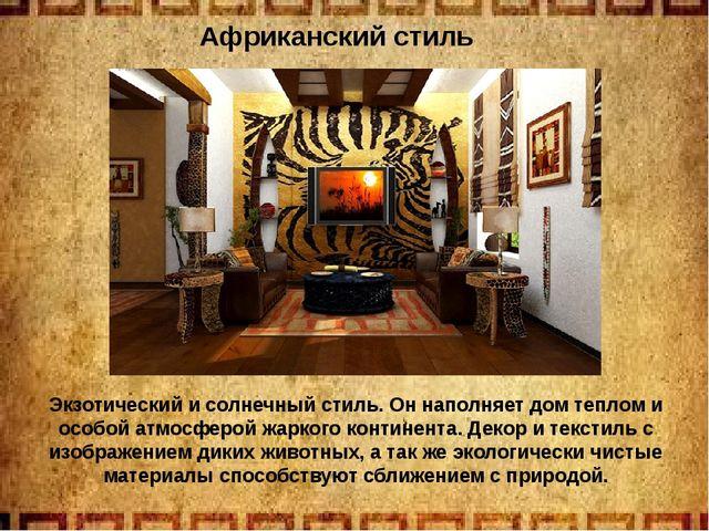 Африканский стиль Экзотический и солнечный стиль. Он наполняет дом теплом и о...