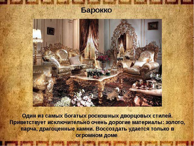 Барокко Один из самых богатых роскошных дворцовых стилей. Приветствует исключ...