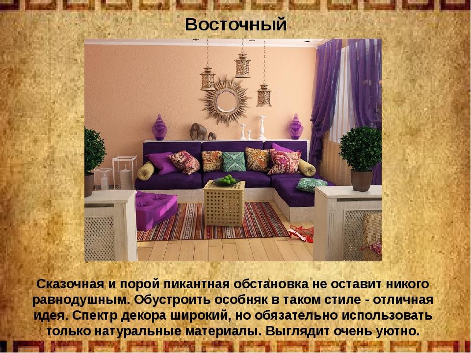 Восточный стиль Сказочная и порой пикантная обстановка не оставит никого равн...