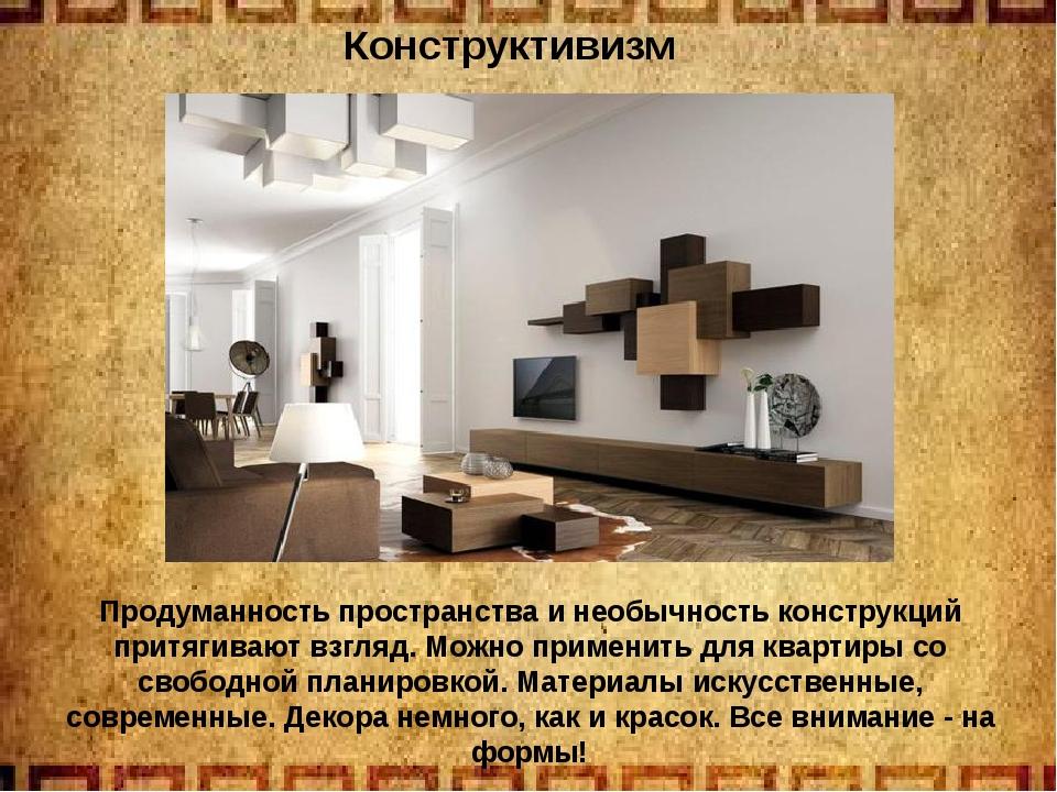 Конструктивизм Продуманность пространства и необычность конструкций притягива...