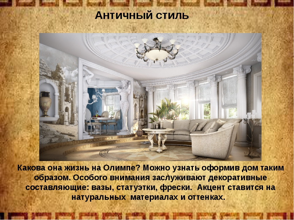 Античный стиль Какова она жизнь на Олимпе? Можно узнать оформив дом таким обр...