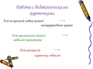 Работа с дидактическими карточками для получения новых знаний инструктивны