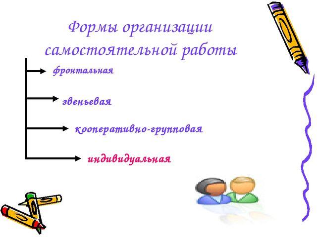 Формы организации самостоятельной работы фронтальная звеньевая кооперативно-г...