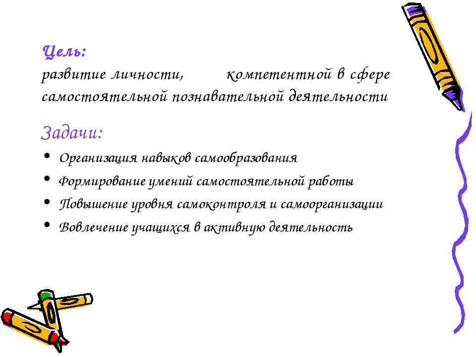 Цель: развитие личности, компетентной в сфере самостоятельной познавательной...