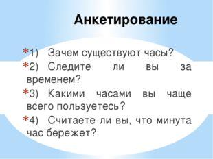 Анкетирование 1)Зачем существуют часы? 2)Следите ли вы за временем? 3)Каки