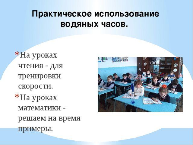 Практическое использование водяных часов. На уроках чтения - для тренировки...