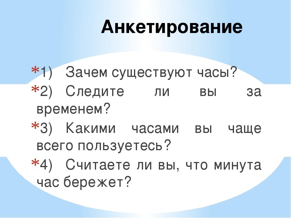 Анкетирование 1)Зачем существуют часы? 2)Следите ли вы за временем? 3)Каки...