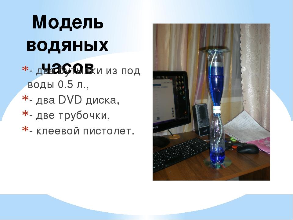 Модель водяных часов - две бутылки из под воды 0.5 л., - два DVD диска, - две...