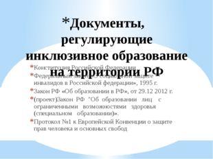 Документы, регулирующие инклюзивное образование на территории РФ Конституция