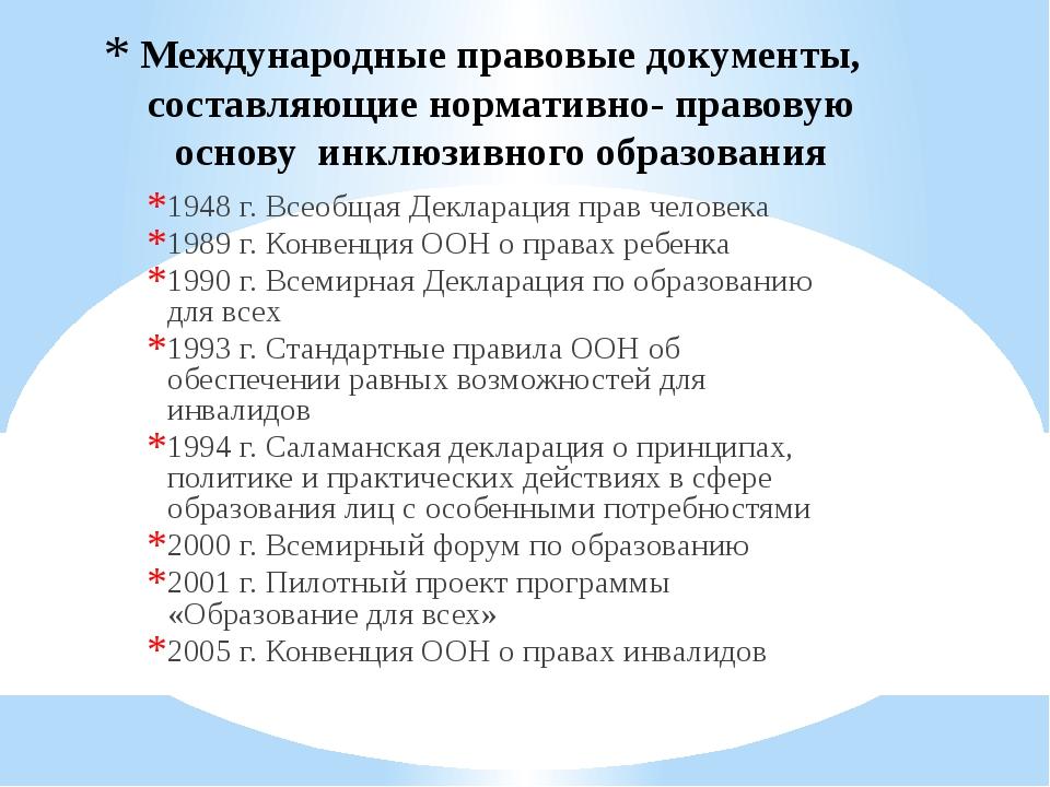 Международные правовые документы, составляющие нормативно- правовую основу ин...