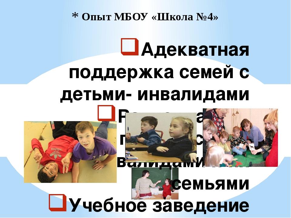Адекватная поддержка семей с детьми- инвалидами Равноправное партнерство с ин...