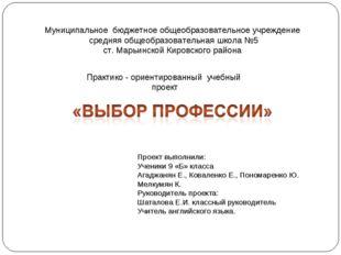 Проект выполнили: Ученики 9 «Б» класса Агаджанян Е., Коваленко Е., Пономаренк