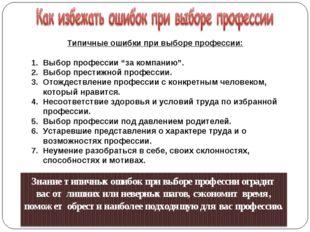"""Типичные ошибки при выборе профессии: Выбор профессии """"за компанию"""". Выбор пр"""